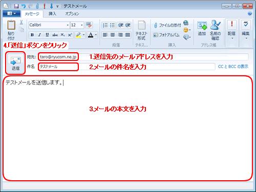 WindowsLIveメール2011(送信メール)