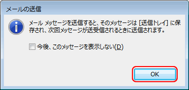 WindowsLIveメール2011(送信確認)