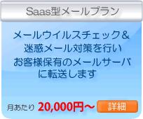 SaaS型メールプラン