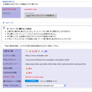 コントロールパネル上のFTP設定情報